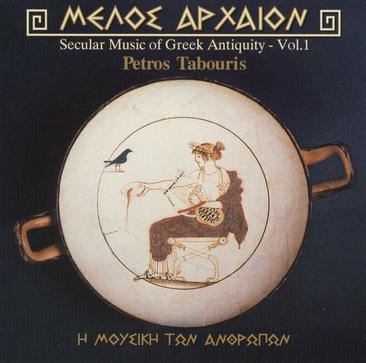 Melos arxaion - Secular music of Greek Antiquity